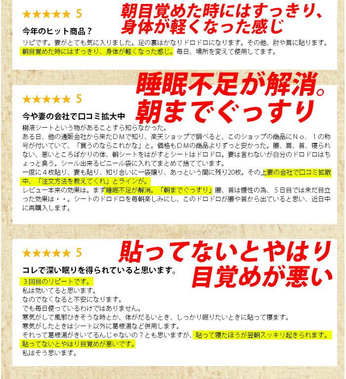 参考レビュー 1 薬草genki21樹液シート