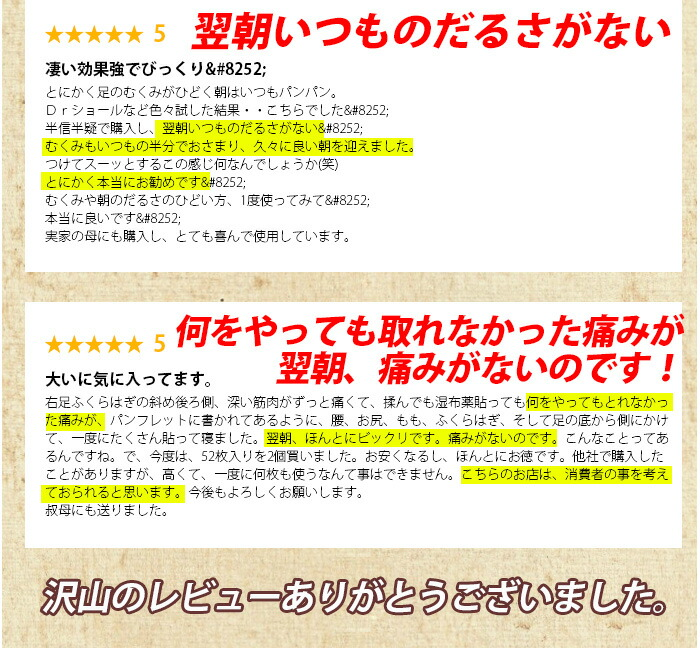 参考レビュー 2 薬草genki21樹液シート