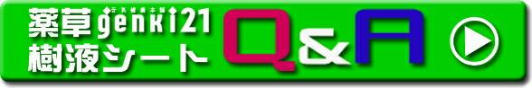 樹液シート Q&A
