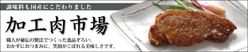 【加工肉市場】専属の調理師による味付け加工済み!簡単・便利なお肉が目白押し♪