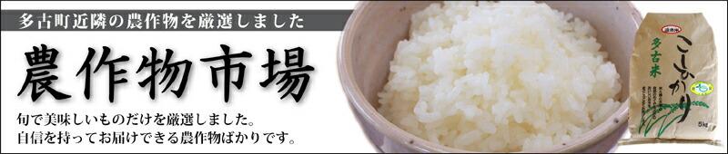 スタッフが妥協せずに選び抜いた千葉県の美味しい食材を食卓にお届け!