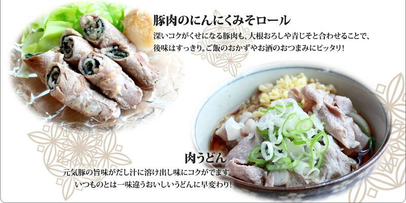 豚肉のにんにくみそロールと肉うどん
