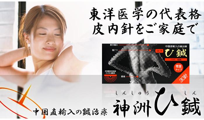 ひ鍼(ひしん)皮内針のご紹介