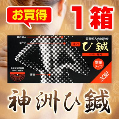 【日本薬興】神洲ひ鍼【1箱】