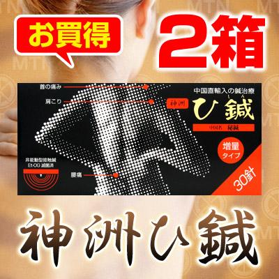 【日本薬興】神洲ひ鍼【2箱】