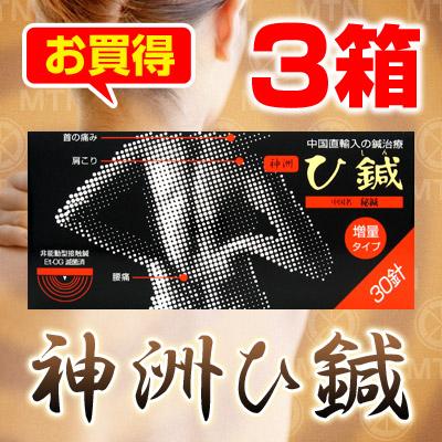 【日本薬興】神洲ひ鍼【3箱】