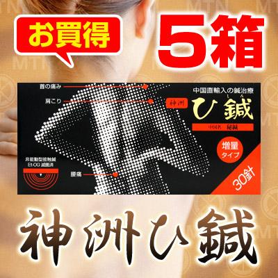 【日本薬興】神洲ひ鍼【5箱】