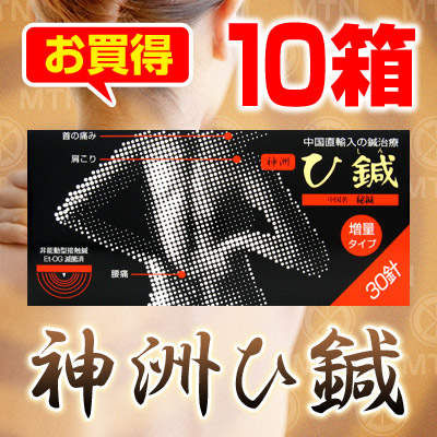 【日本薬興】神洲ひ鍼【10箱】