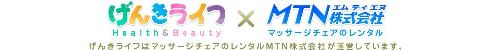 げんきライフはマッサージチェアのレンタルMTN株式会社が運営しています。