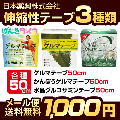 【日本薬興】伸縮性テープ3種類貼りくらべセット(ゲルマテープ50cm+かんぽうゲルマテープ50cm+水晶グルコサミンテープ50cm)