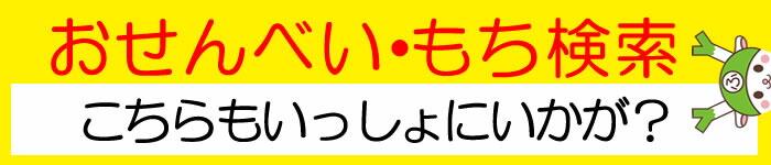 米菓・煎餅・もち検索