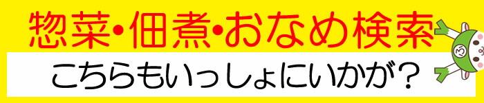 惣菜・佃煮・おなめ検索