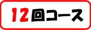 コシヒカリ 12回コース