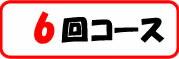 コシヒカリ 6回コース