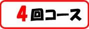 コシヒカリ 4回コース