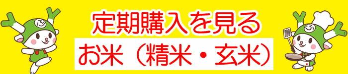 定期購入(精米・玄米)