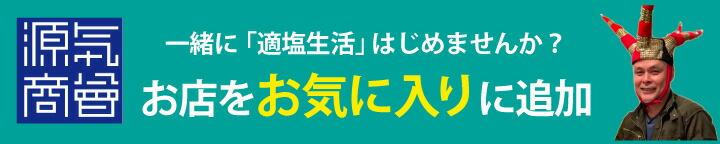 塩水療法 源気商会
