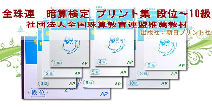 (AP)全珠連 暗算プリント集