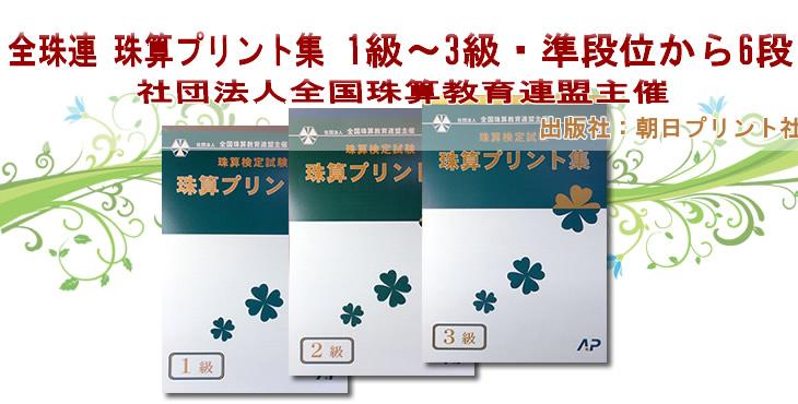 (AP)全珠連 珠算検定試験 珠算プリント集 1級〜3級