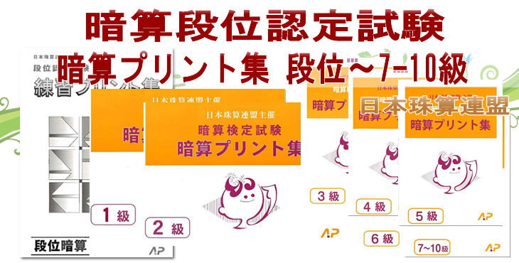 (AP)日商・日珠連 珠算段位 プリント集(10段まで・大判)