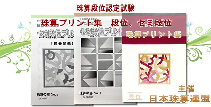 (AP)日商・日珠連 珠算段位 プリント集 (10段まで・大判)