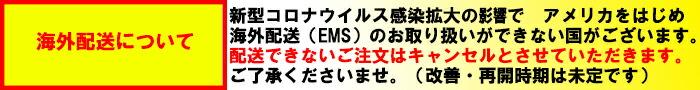 ems送れない国へのご注文はキャンセルとさせていただきます