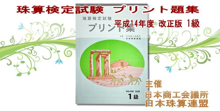 (sato)日商・日珠連 珠算プリント集 1級(B4版・大判)