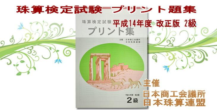 (sato)日商・日珠連 珠算プリント集21級(B4版・大判)