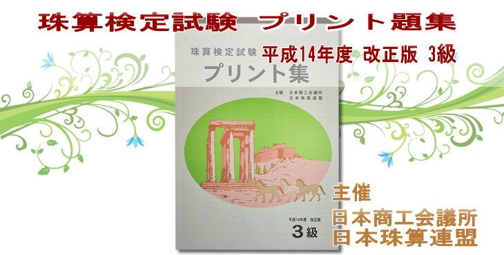 (sato)日商・日珠連 珠算プリント集3級(B4版・大判)