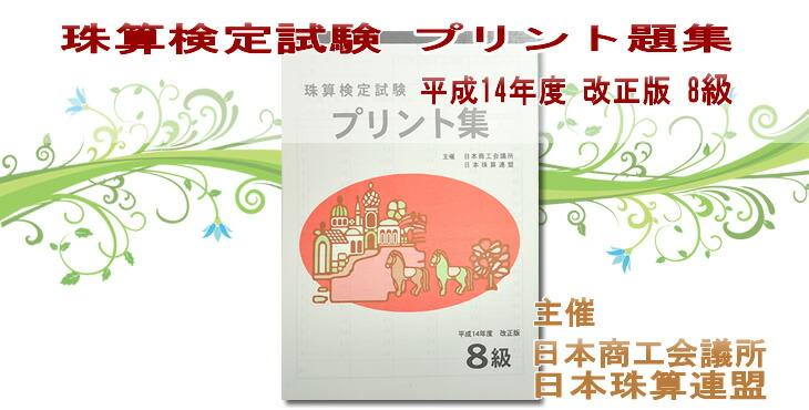 (sato)日商・日珠連 珠算プリント集8級