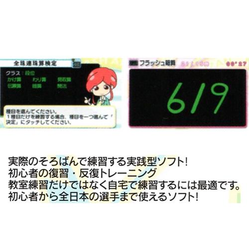 3DSソフトそろばん・あんざん・フラッ シュ暗算 完全版
