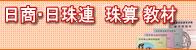 日商・日珠連珠算教材
