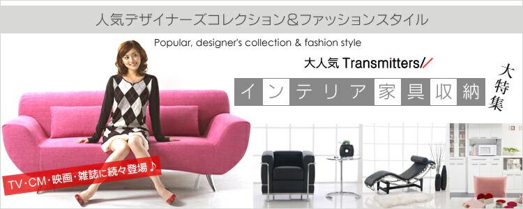 人気デザイナーズコレクション&ファッションスタイル