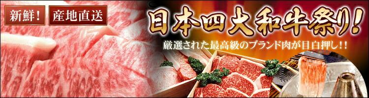 日本四大和牛祭り!