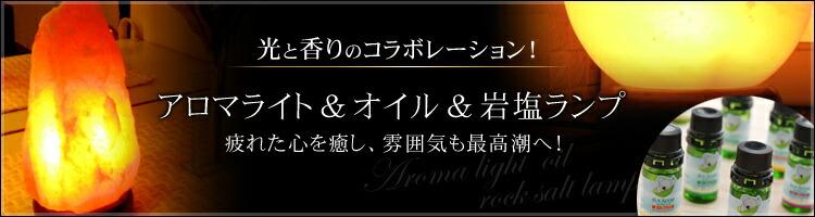 アロマライト&オイル&岩塩ランプ
