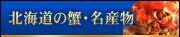 北海道のカニ・名産物