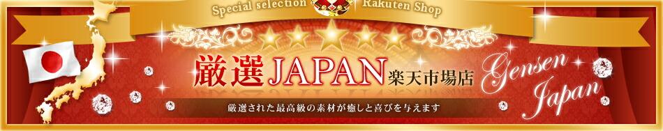 厳選JAPAN楽天市場店 厳選された最高級の素材が癒しと喜びを与えます