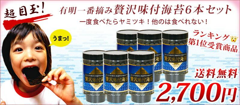 贅沢味付け海苔6本セット