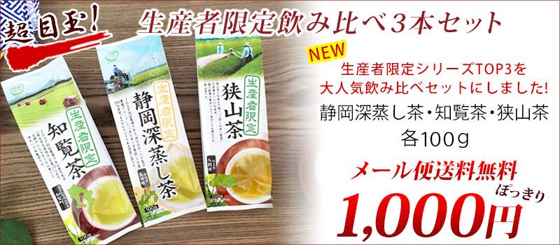 生産者限定 飲み比べ3本セット 1000円 商品ページのリンク