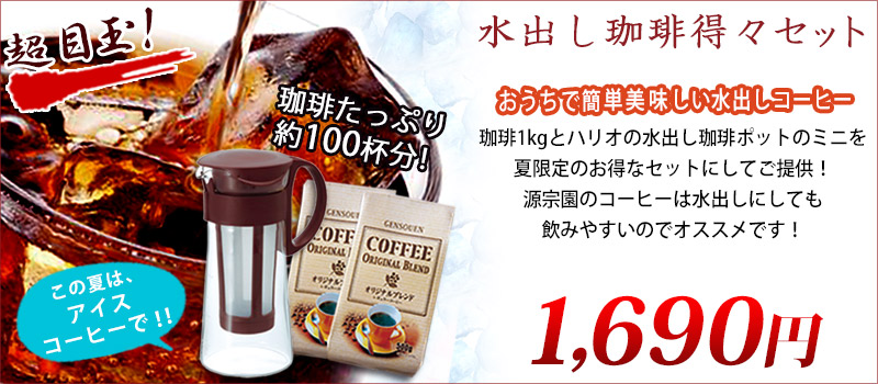 水出しコーヒーポットセット