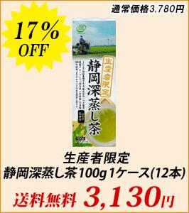 生産者限定 静岡深蒸し茶 ケース