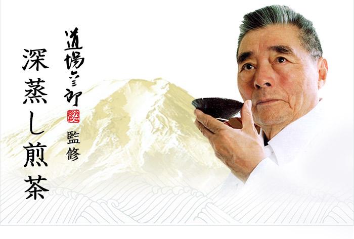 道場六三郎監修 深蒸し煎茶