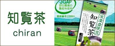 生産者限定 知覧茶100g 3本セット