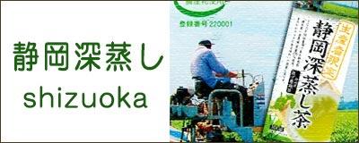 生産者限定静岡深蒸し茶3本セット