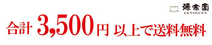 3500円で送料無料