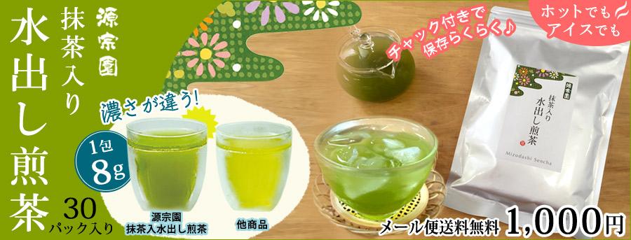 抹茶入り水出し煎茶の商品ページのリンク