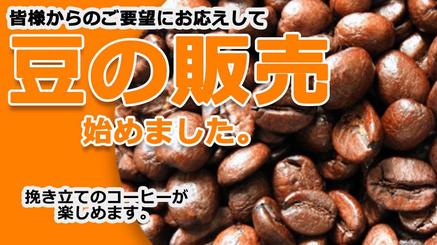 豆の販売開始2