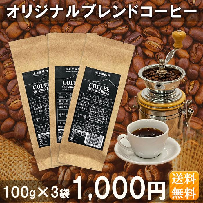 モカドリップコーヒー