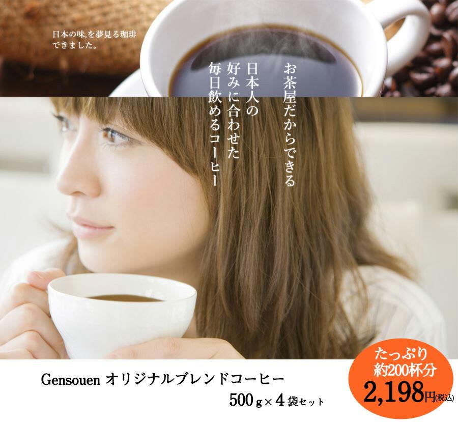 毎日飲めるコーヒー