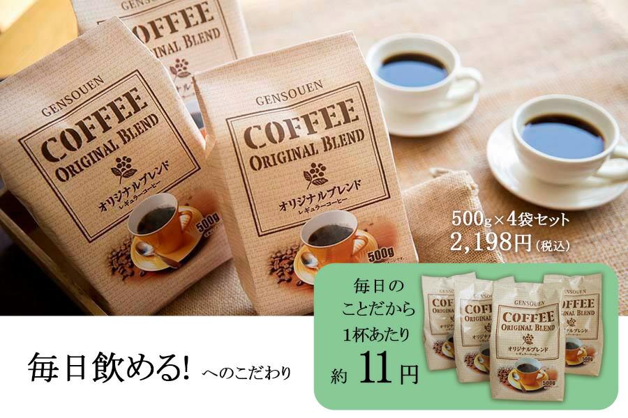 コーヒー豆と中挽き 送料無料 2kg 源宗園オリジナルレギュラー 珈琲【500g×4袋】